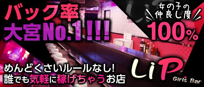 Lip<リップ>(大宮ガールズバー)のバイト求人・体験入店情報