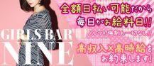Girls Lounge Nine9(ナイン)【公式求人情報】 バナー