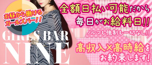 Girls bar Nine9<ナイン> 大宮 ガールズバー バナー
