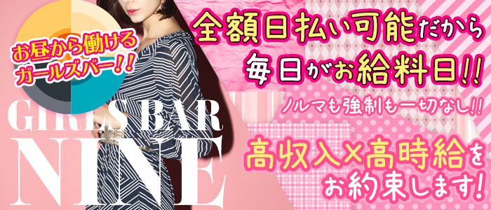 Girls bar Nine9<ナイン>(大宮ガールズバー)のバイト求人・体験入店情報