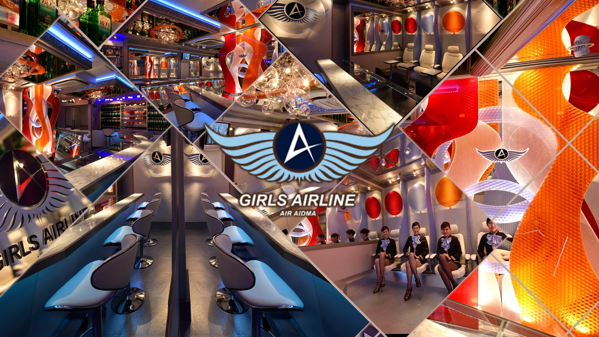 GIRLS AIRLINE<ガールズエアライン> 中野 ガールズバー TOP画像