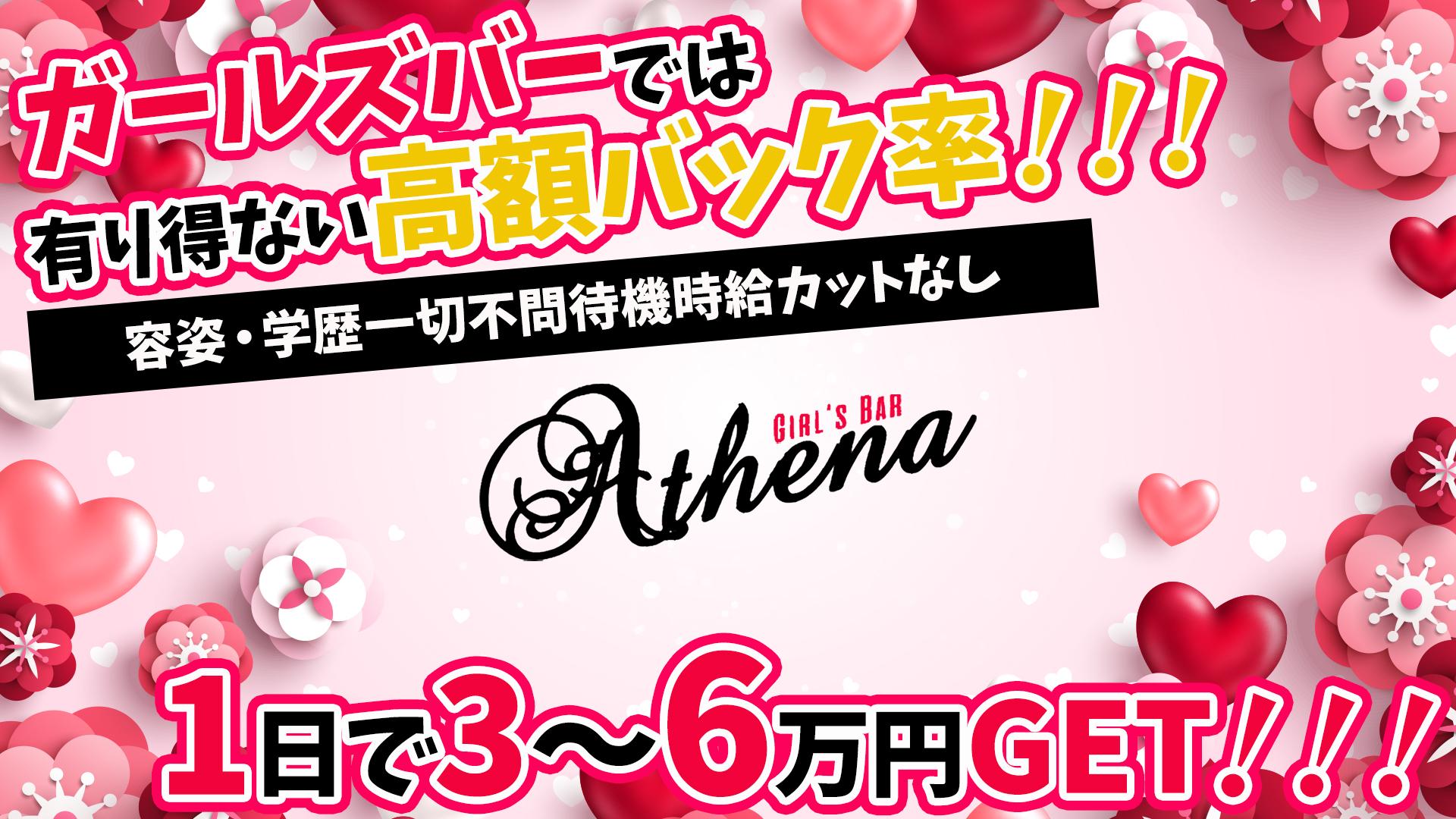 Girl's café&bar Athena<アティーナ> 草加 ガールズバー TOP画像