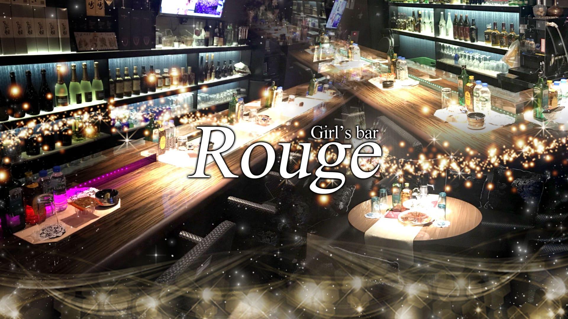 Rouge<ルージュ> 西船橋 ガールズバー TOP画像