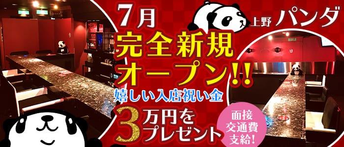 上野パンダ(上野ガールズバー)のバイト求人・体験入店情報