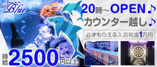 Girl's Bar Blue<ブルー> 歌舞伎町 ガールズバー バナー
