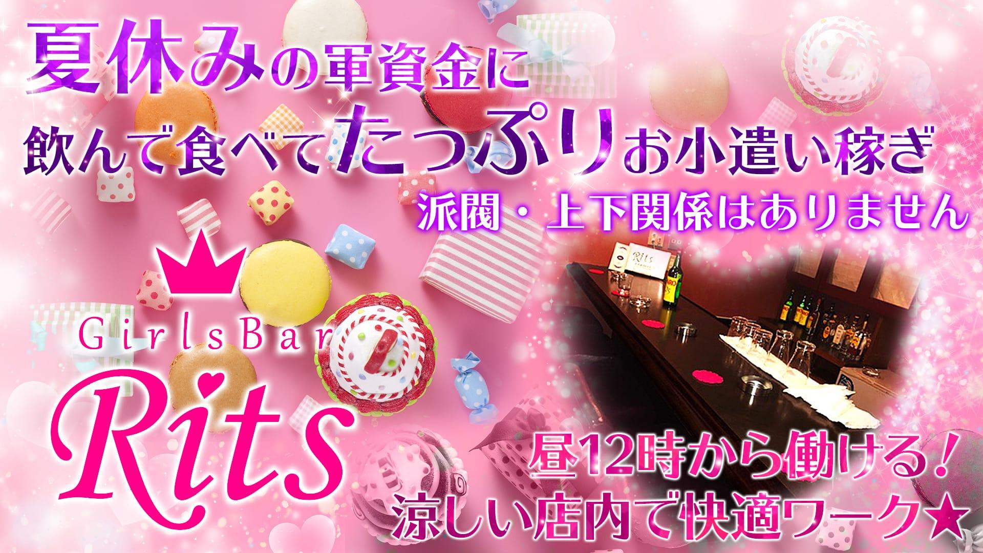 ガールズバー Rits<リッツ> 赤羽 ガールズバー TOP画像