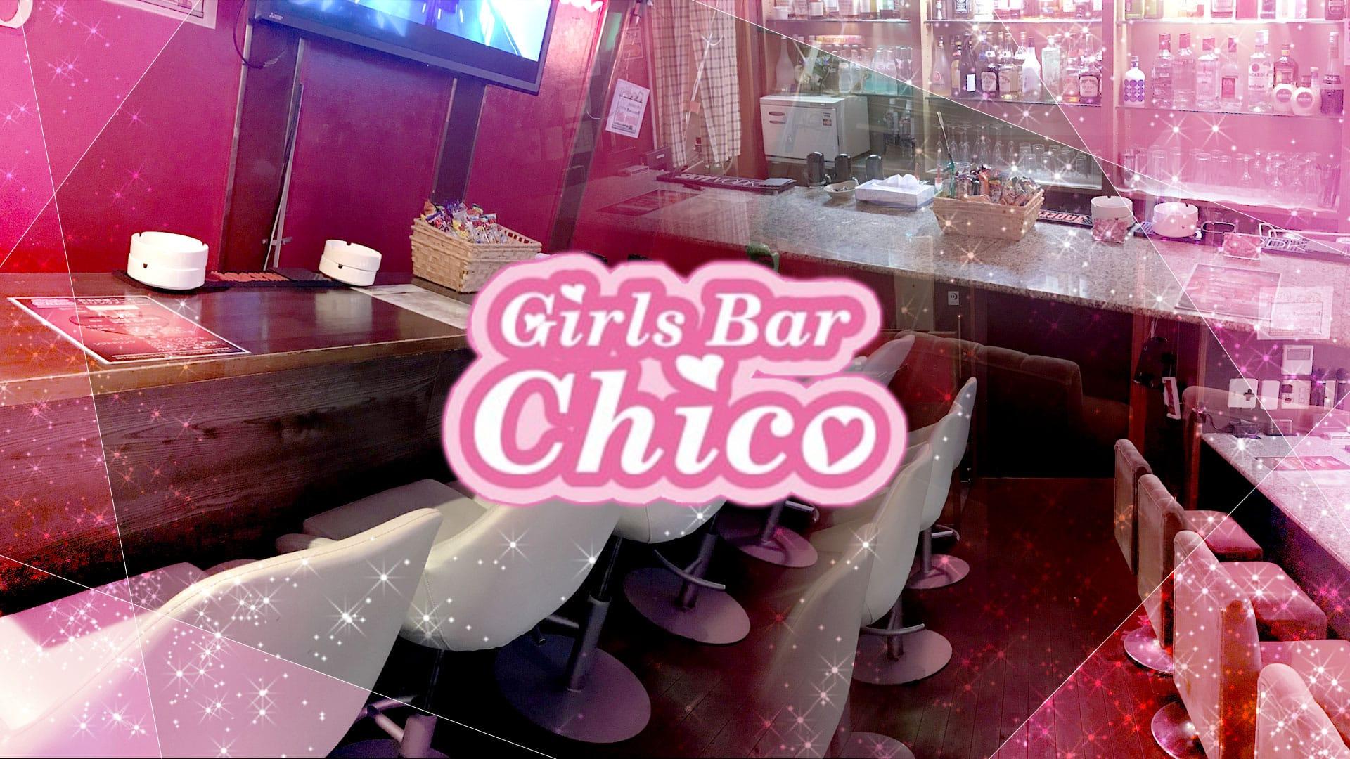 Chico<チコ> 池袋 ガールズバー TOP画像