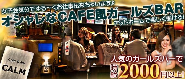 カフェ&バーCALM<カーム>(本厚木ガールズバー)のバイト求人・体験入店情報