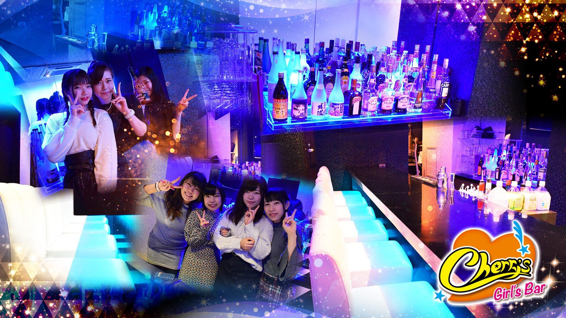 Girl's Bar Cherry's<チェリーズ> 蒲田 ガールズバー TOP画像