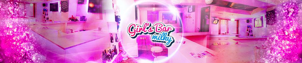 Girl's Bar milky <ミルキー> 巣鴨 ガールズバー TOP画像