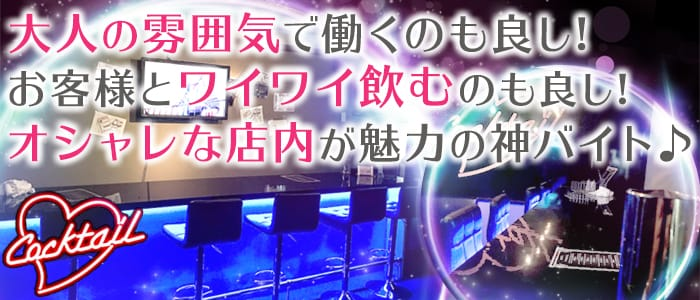CacktaiL<カクテル>(松戸ガールズバー)のバイト求人・体験入店情報