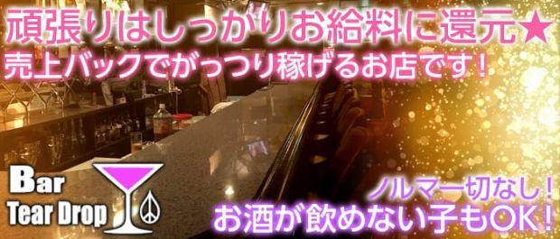 Tear Drop<ティアドロップ> 上野 ガールズバー バナー