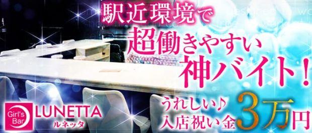 LUNETTA<ルネッタ> 中野 ガールズバー バナー