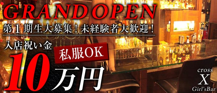 Girl'sBar cross(ガールズバークロス)(渋谷ガールズバー)のバイト求人・体験入店情報