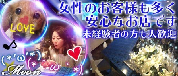 Moon<ムーン> 横須賀 ガールズバー バナー