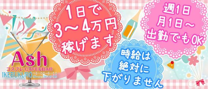 Girls Bar Ash 2nd<アッシュセカンド>(池袋ガールズバー)のバイト求人・体験入店情報
