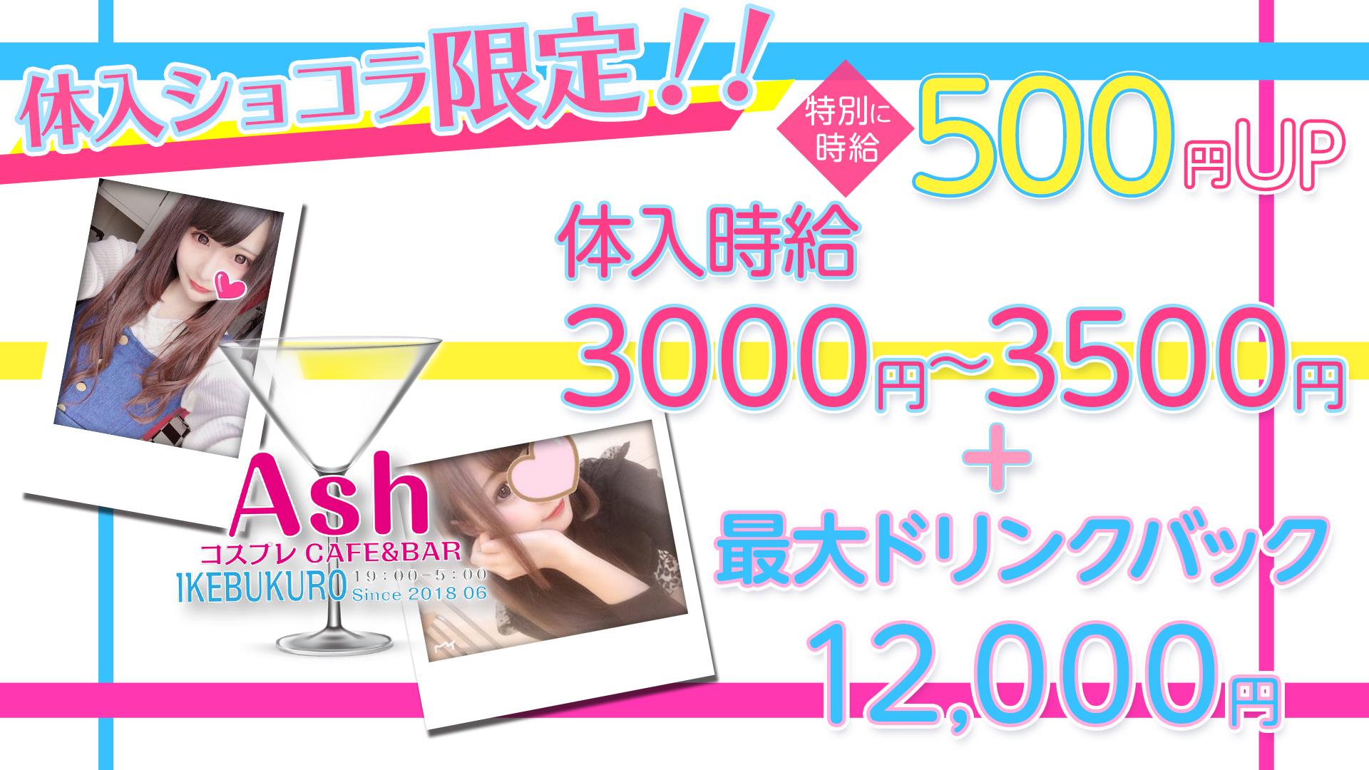 Girls Bar Ash 2nd<アッシュセカンド> 池袋 ガールズバー TOP画像