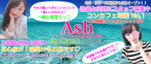 Girls Bar Ash 2nd<アッシュセカンド> バナー