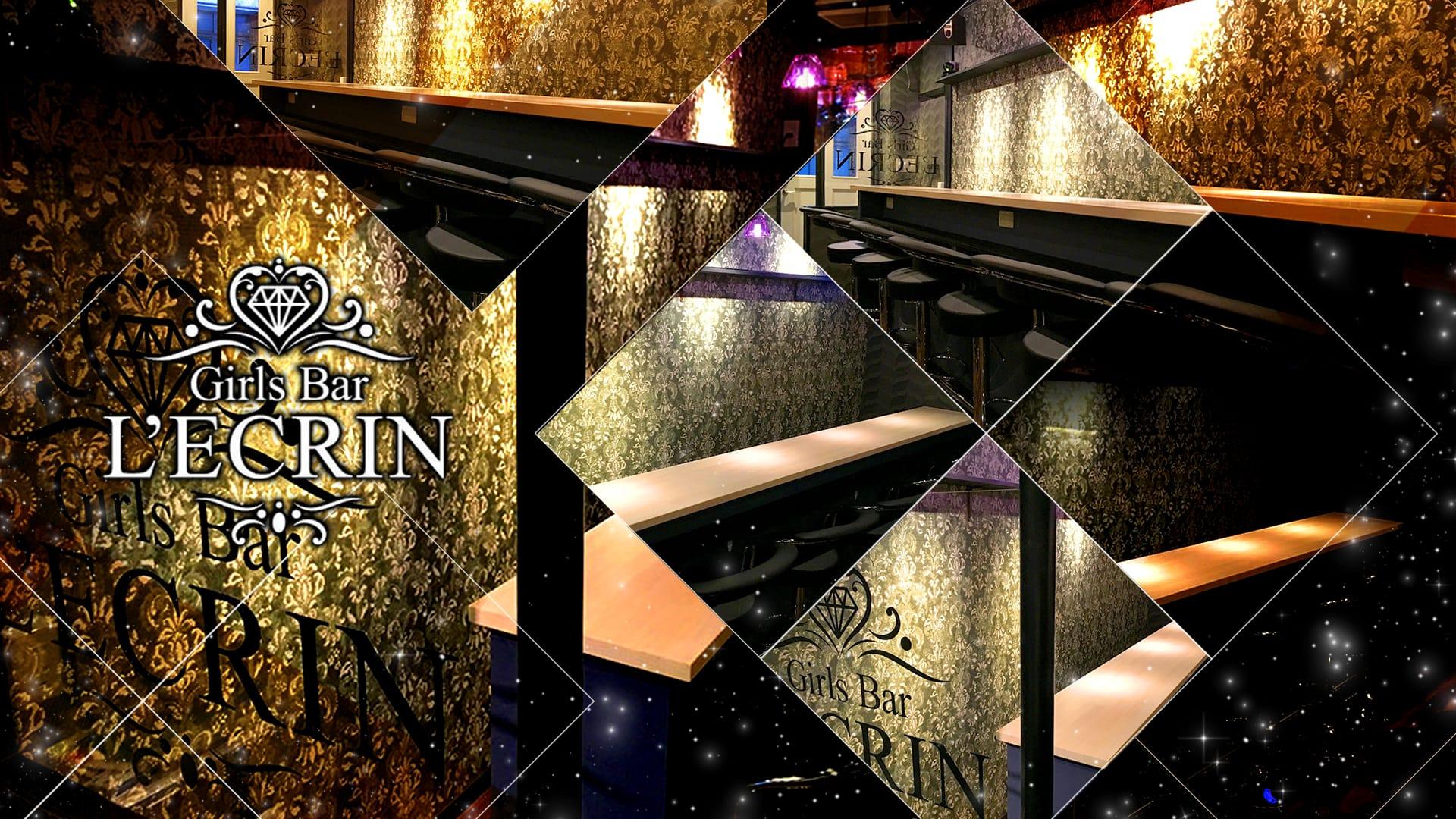 Girl's Bar L'ECRIN<レクラン> 荻窪 ガールズバー TOP画像
