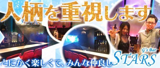 STARS<スターズ> 浦安 ガールズバー バナー