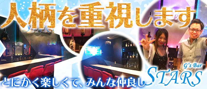 STARS<スターズ>(浦安ガールズバー)のバイト求人・体験入店情報
