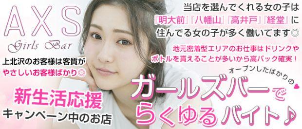 Girls Bar AXS<ガールズバーアクシス> 桜上水 ガールズバー バナー