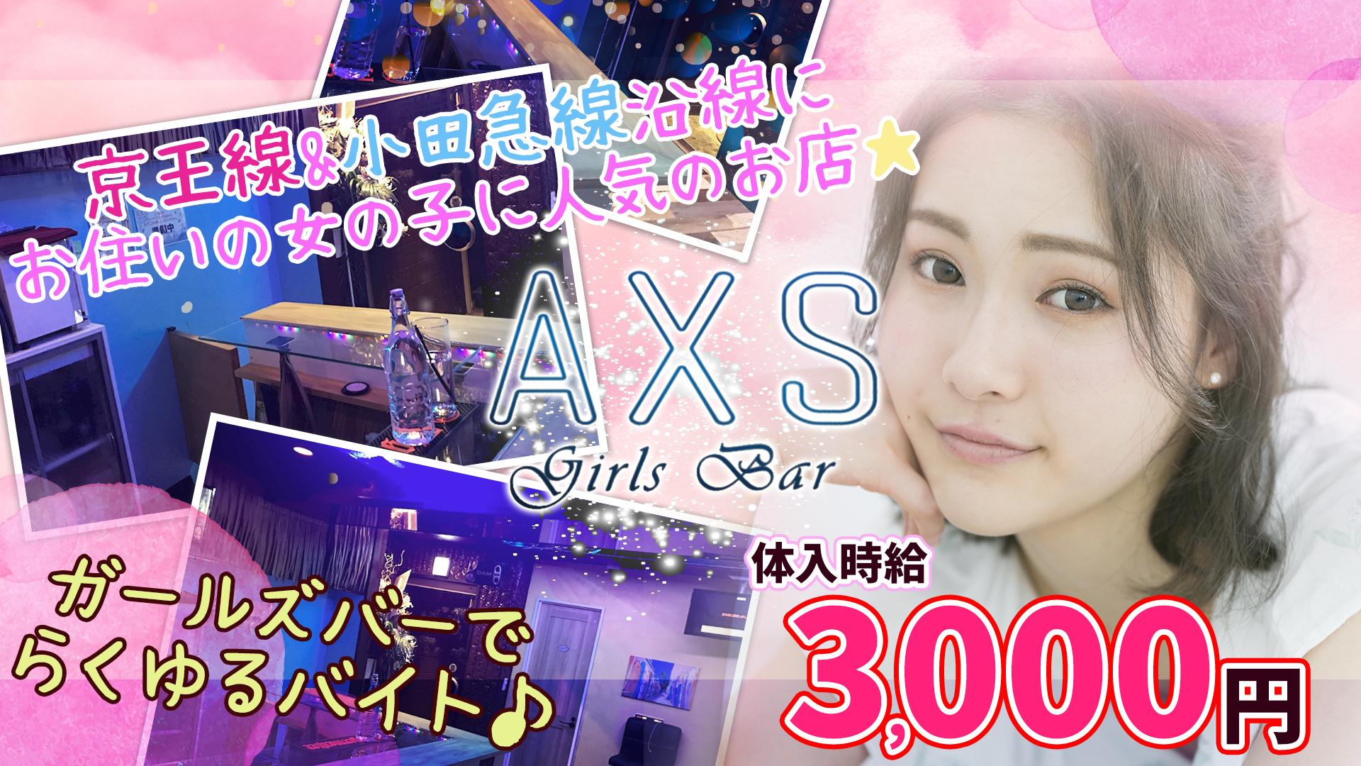 Girls Bar AXS<ガールズバーアクシス> 桜上水 ガールズバー TOP画像