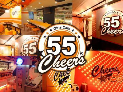 Cheers 55~チアーズゴーゴー~(藤沢ガールズバー)のバイト求人・体験入店情報