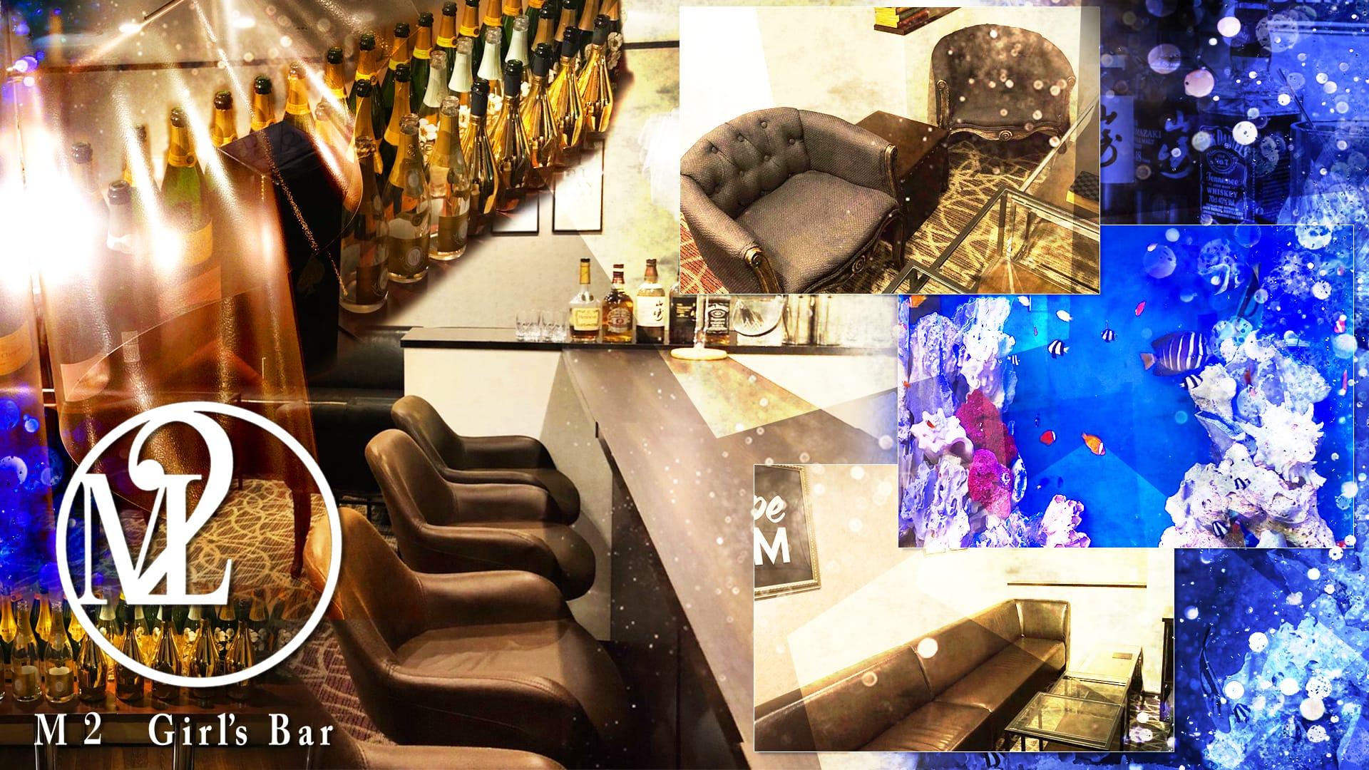 M2 Girl's Bar<エムツーガールズバー> 池袋 ガールズバー TOP画像
