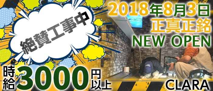 CLARA<クララ>(錦糸町ガールズバー)のバイト求人・体験入店情報