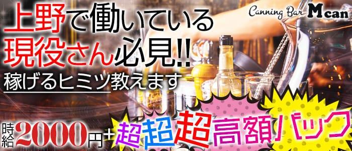 Canning Bar Mcan<エムキャン>(上野ガールズバー)のバイト求人・体験入店情報