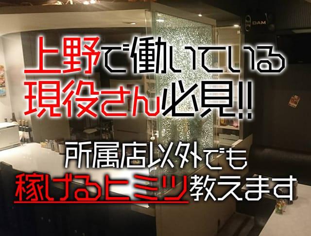 Canning Bar Mcan<エムキャン> 上野 ガールズバー SHOP GALLERY 1