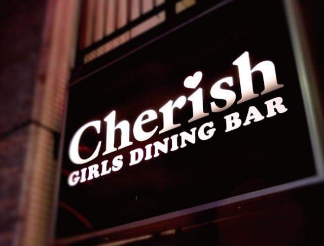 GIRLS DINING BAR Cherish<チェリッシュ1号店> 池袋 ガールズバー SHOP GALLERY 4