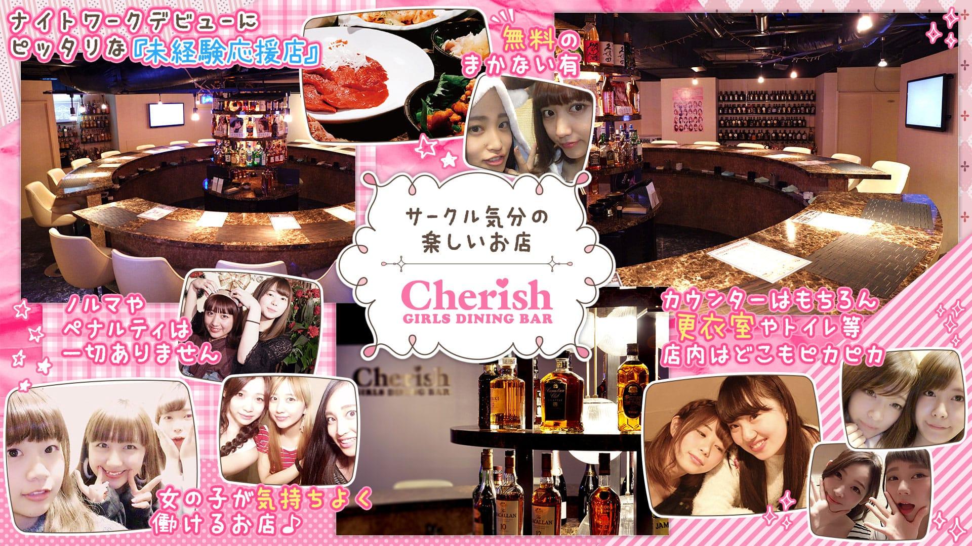 GIRLS DINING BAR Cherish<チェリッシュ1号店> 池袋 ガールズバー TOP画像