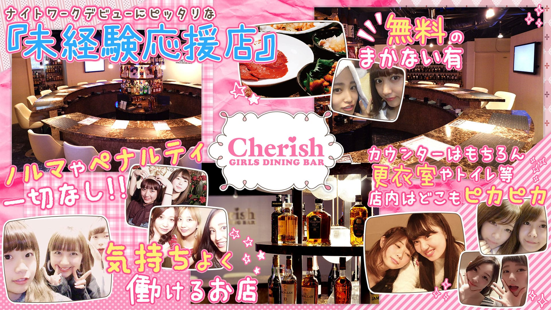 GIRLS DINING BAR Cherish<チェリッシュ1号店> 池袋 ガールズバー TOP画像