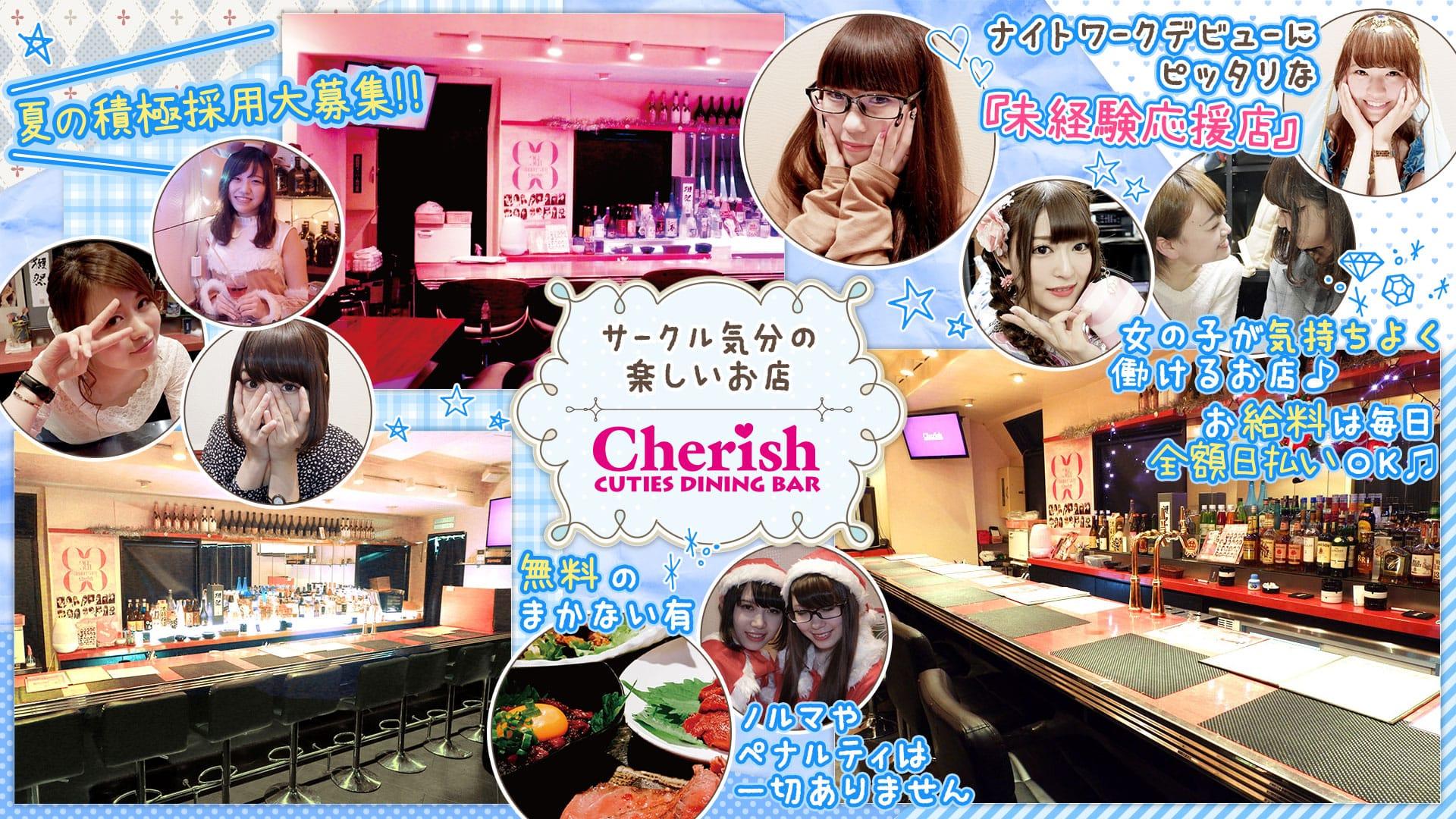 CUTIES DINING BAR Cherish<チェリッシュ2号店> 池袋 ガールズバー TOP画像