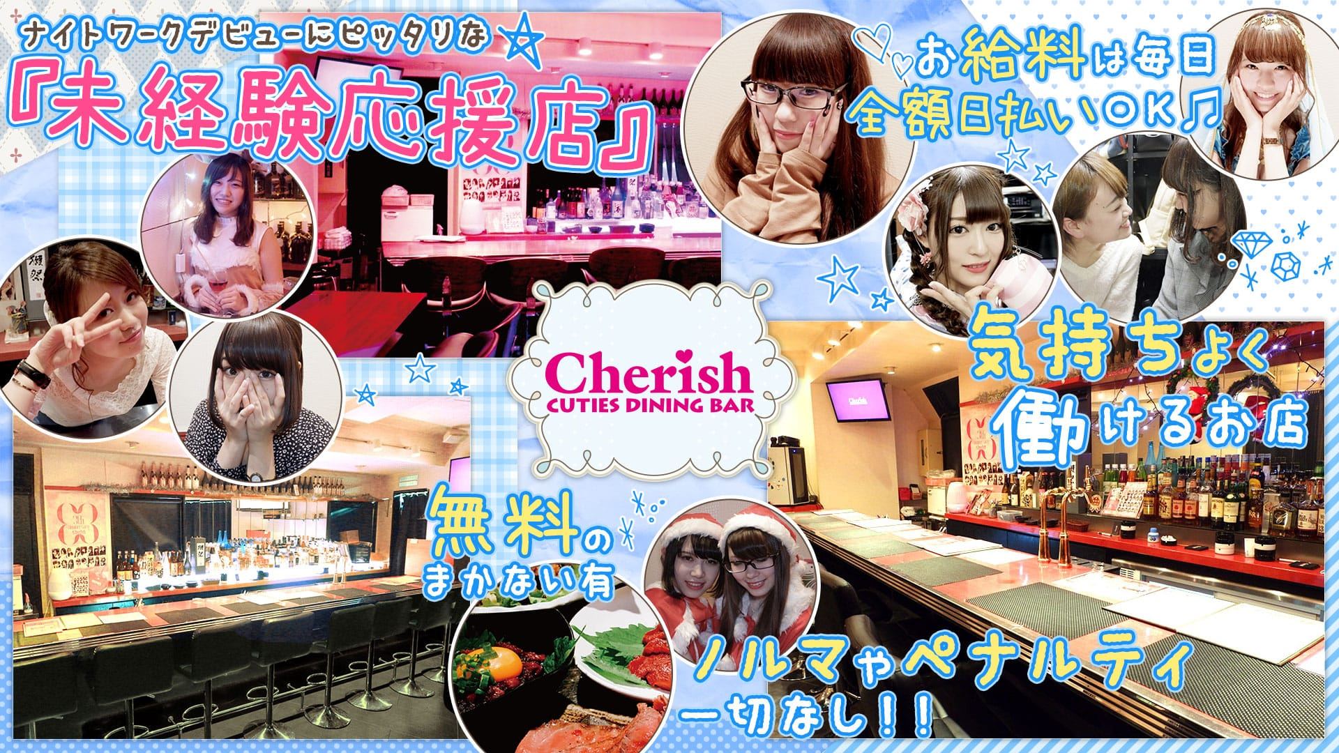 CUTIES DINING BAR Cherish<チェリッシュ2号店> 池袋 ガールズバー TOP画像