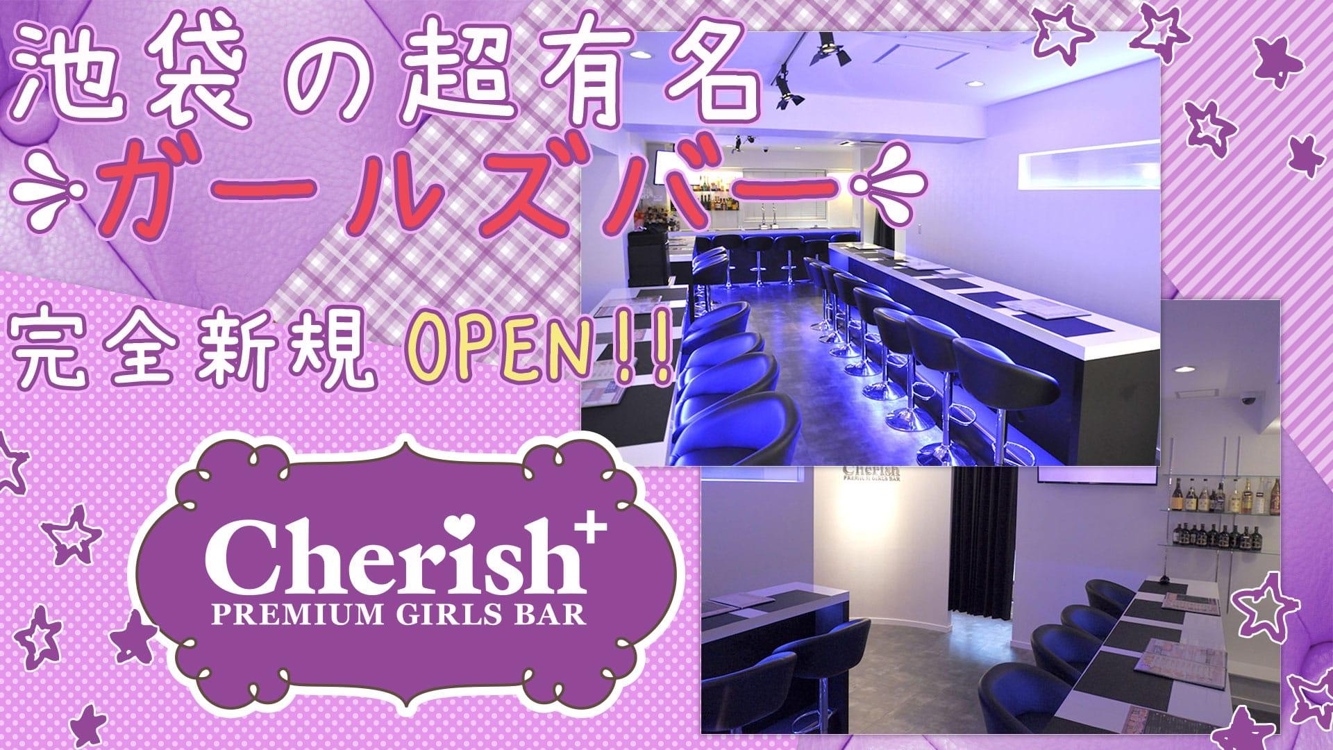 PREMIUM GIRLS BAR Cherish+<チェリッシュ3号店> 池袋 ガールズバー TOP画像