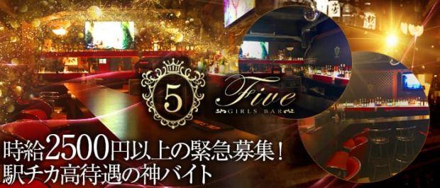 BAR Five<ファイブ> 三軒茶屋 ガールズバー バナー