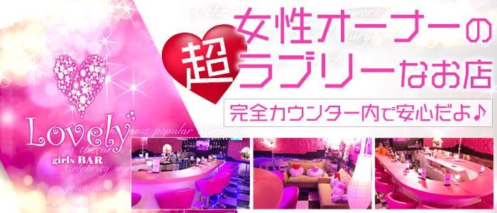 BAR Lovely<ラブリー>(川崎ガールズバー)のバイト求人・体験入店情報