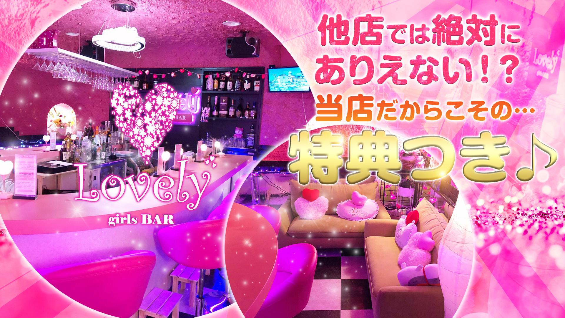 BAR Lovely<ラブリー> 川崎 ガールズバー TOP画像