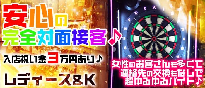 レディース&K(横須賀ガールズバー)のバイト求人・体験入店情報
