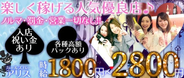 Girls Bar アリス 松戸 ガールズバー バナー