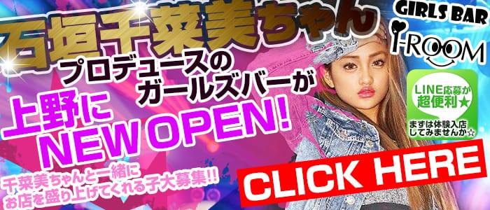 i-ROOM<アイルーム>(上野ガールズバー)のバイト求人・体験入店情報