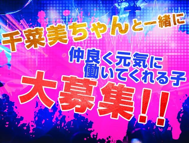 i-ROOM<アイルーム> 上野 ガールズバー SHOP GALLERY 3