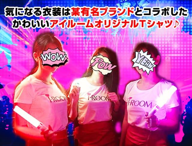 i-ROOM<アイルーム> 上野 ガールズバー SHOP GALLERY 2