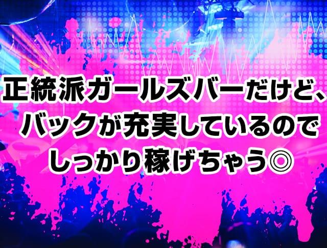 i-ROOM<アイルーム> 上野 ガールズバー SHOP GALLERY 4