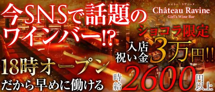 Chateau Ravine<シャトー・ラヴィーヌ>(渋谷ガールズバー)のバイト求人・体験入店情報