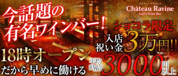 Chateau Ravine<シャトー・ラヴィーヌ> 渋谷 ガールズバー バナー