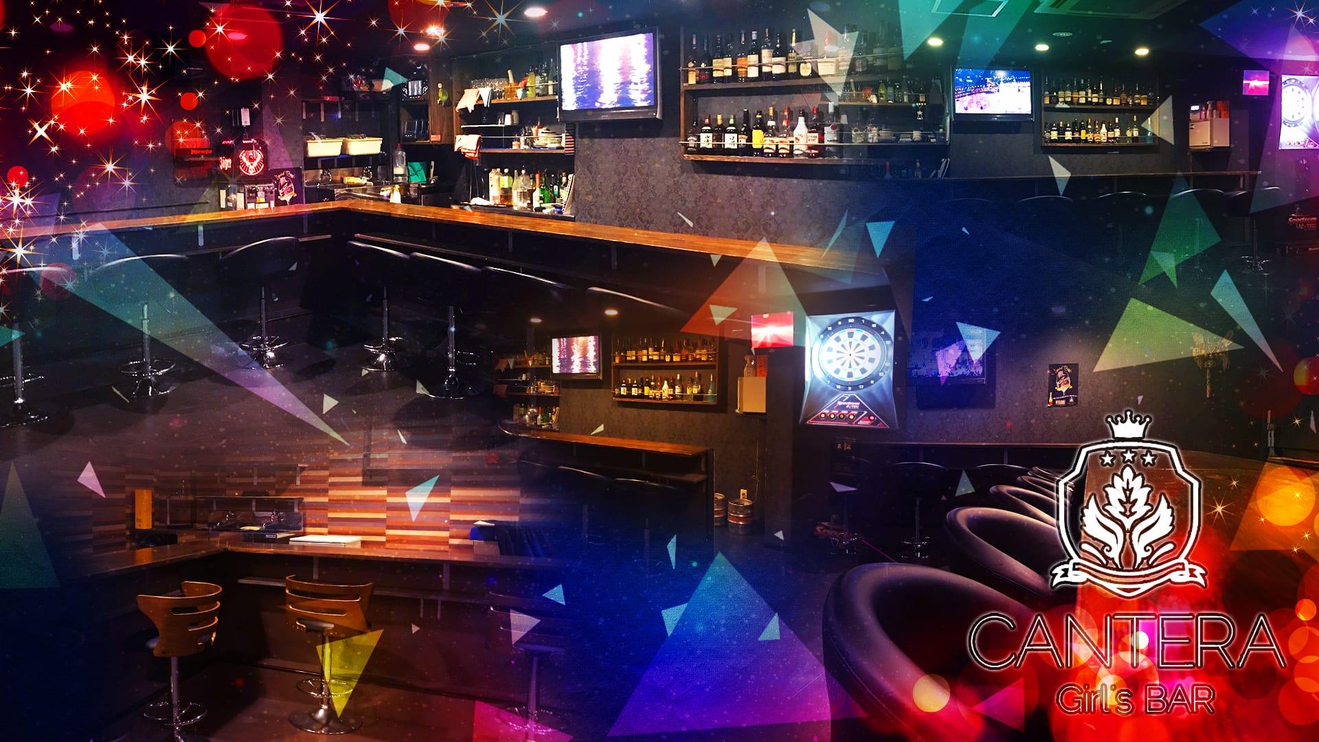 Girl's Bar CANTERA<カンテラ> 吉祥寺 ガールズバー TOP画像